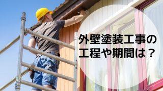 外壁塗装をする際の期間や工程内容の基礎知識を確認しよう!